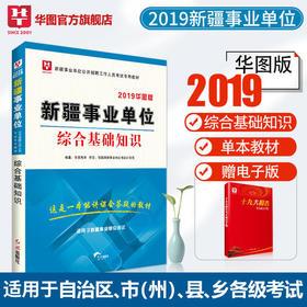 2019新疆事业单位专用教材丨《综合基础知识》(教材1本)