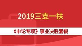 2019年三支一扶《申论专项》事业决胜套餐(电子讲义)