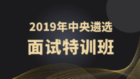 【面授】2019年中央遴选面试特训班(北京报到,开课时间2.16-2.19,4天3晚)