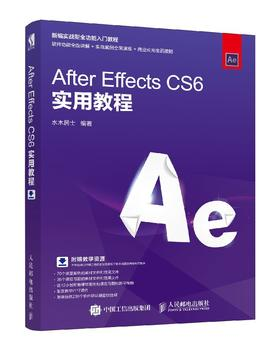 After Effects CS6实用教程