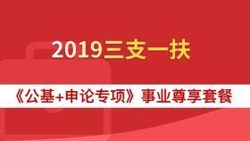 2019年三支一扶《公基+申论》事业尊享套餐