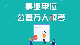 2019事业单位公基万人模考解析套餐课(1.4-12.20)