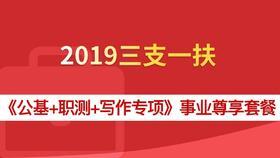 2019年三支一扶《公基+职测+写作》事业尊享套餐
