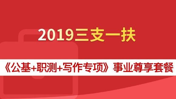 2019年三支一扶《公基+職測+寫作》事業尊享套餐