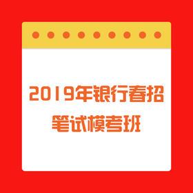 2019银行春招笔试模考班