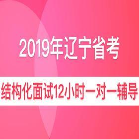 2019年辽宁省公务员面试12小时一对一