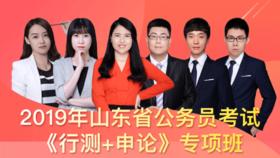 2019年山东省公务员考试《行测+申论》专项班