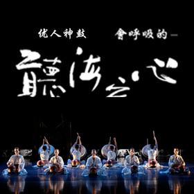【杭州大剧院】5月23日优人神鼓舞台剧《听海之心》