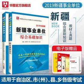 2019新疆事业单位专用教材丨《综合基础知识》 教材+真题 2本