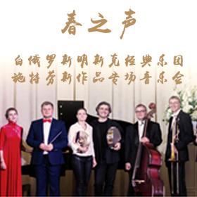 【杭州大剧院】5月15日 施特劳斯作品专场音乐会《春之声》