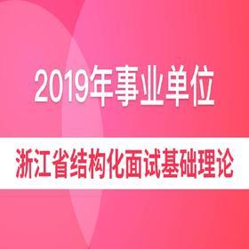 【2019事业单位】浙江省结构化面试基础理论套餐