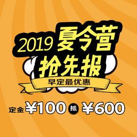 【活动】2019夏令营抢鲜占位,¥100膨胀抵¥600!
