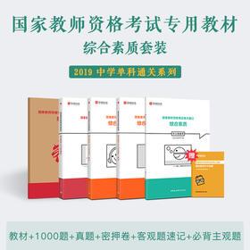 【单科通关】2019 中学 (综合素质)单科通关套餐