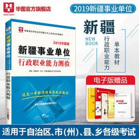 2019新疆事业单位专用教材丨《行政职业能力测验》(教材1本)