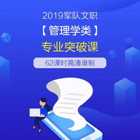 2019军队文职【管理学类】专业突破班