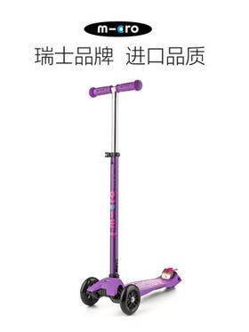 瑞士micro迈古米高maxi儿童滑板车3轮四轮 6岁大号可升降踏板车