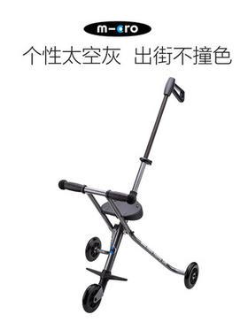 瑞士micro迈古米高溜娃神器 遛宝宝手推车简易折叠儿童车三轮车