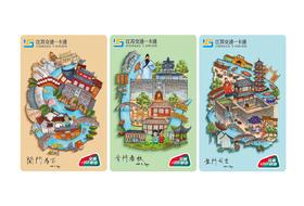 江苏交通一卡通城门版权卡全省通用全国200多城市可刷