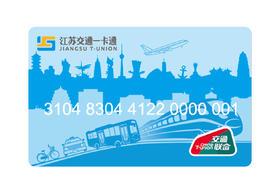 苏州市民卡公交地铁卡 江苏交通一卡通全省通用全国200多城市可刷