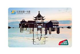 江苏交通一卡通姑苏版权卡全省通用全国200多城市可刷
