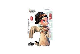 苏州市民卡●纪念卡/粉墨宝贝系列/柳梦梅限量版权卡/支持公交地铁商户消费
