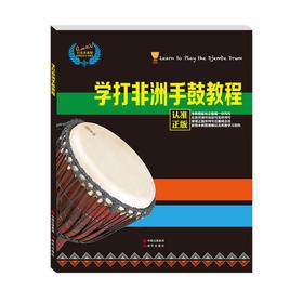 非洲鼓教材