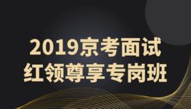 【京面】红领尊享班3期(2月20日18点前限时优惠5000元,开课时间2.16-3.7,赠食宿)