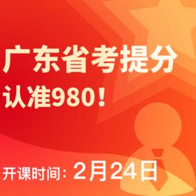 2019广东省考系统提分班09期