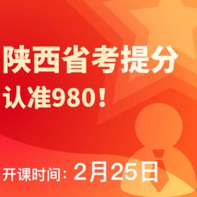 2019陕西省考系统提分班13期