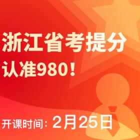 2019浙江省考系统提分班18期
