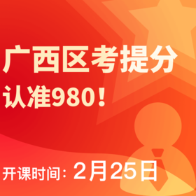 2019广西区考系统提分班13期