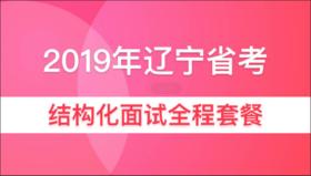 2019年辽宁省结构化面试全程套餐