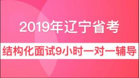 2019年辽宁省公务员面试9小时一对一