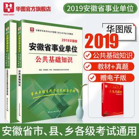 【最新版】2019安徽省事业单位编制考试 公共基础知识+历年真题试卷