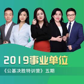 2019事业单位《公基决胜特训营》五期(2.25-3.30)