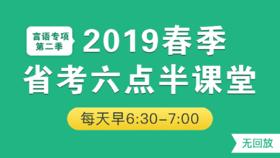 2019春季省考六点半课堂(言语专项第二季,0.01元的精品课,打卡领奖)