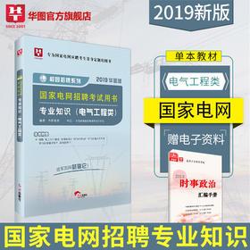 2019華圖版-電網招聘考試用書-專業知識·電氣工程類