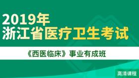 2019年浙江省医疗卫生考试《西医临床》事业有成班