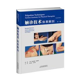 新书 《触诊技术:体表解剖》(第2版)天津科技翻译出版社