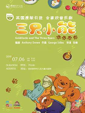 英国原版引进·合家欢音乐剧《三只小熊》西安站(2019-07-06)
