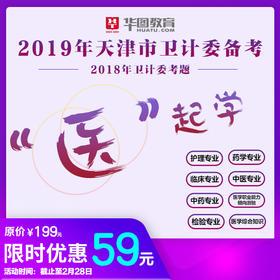 2019年天津市卫计委备考试题分析