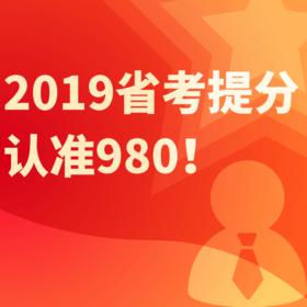 【合集】2019多省联考系统提分班13期