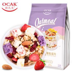 【酸奶麦片】月销10w+的网红麦片,添加乳酸菌,平衡膳食营养,瘦身必备