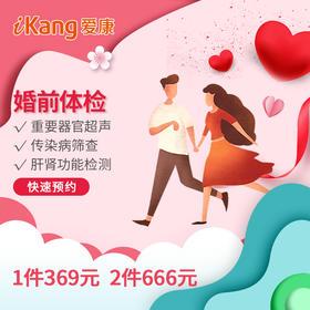 【520】爱康国宾婚检体检套餐(男女通用 单人)套餐有效期自购买之日起1年