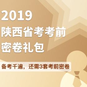 2019陕西省考考前密卷礼包【电子讲义】