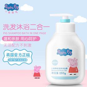 小猪佩奇 洗发沐浴露精华版250ml