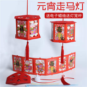 元宵节灯笼大合集 幼儿手工DIY制作花灯创意灯笼材料包送杆(灯另外购买)