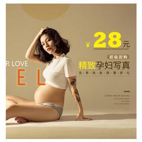 新春福利:28元拍孕照送婴儿推车