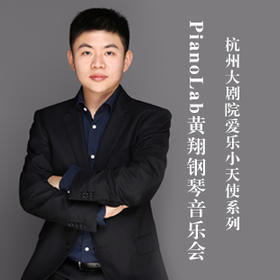 【杭州大剧院】5月18日爱乐小天使名师系列 PianoLab黄翔钢琴音乐会