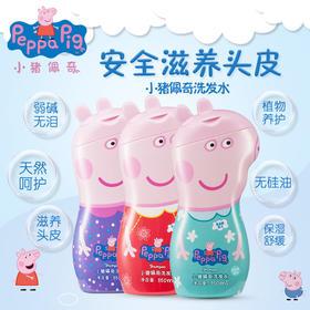 小猪佩奇 植物精华儿童洗发水